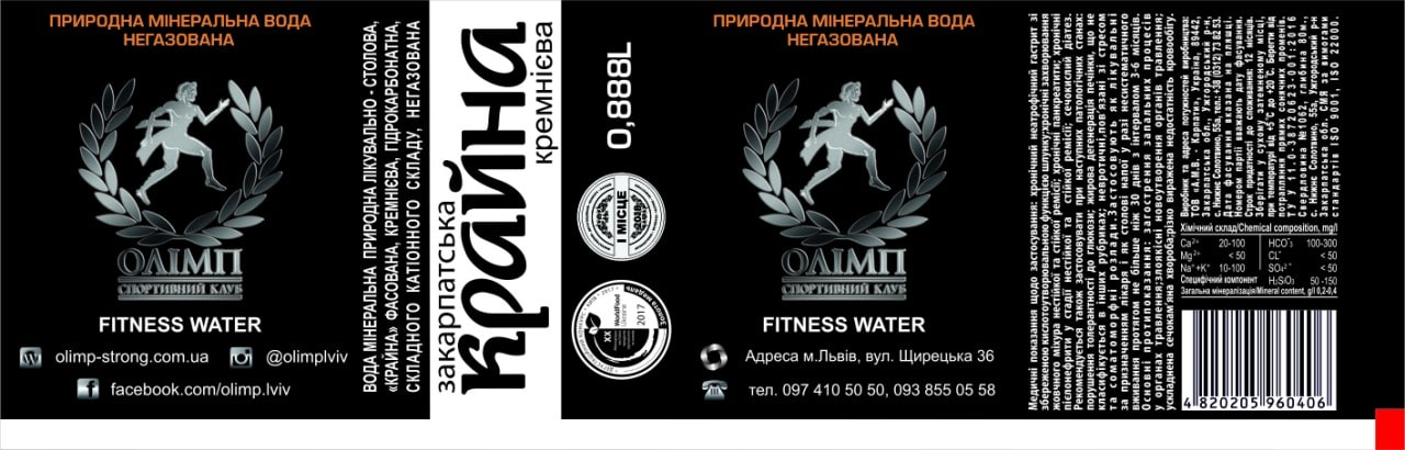 Olymp Private Label Wild Fitness Water