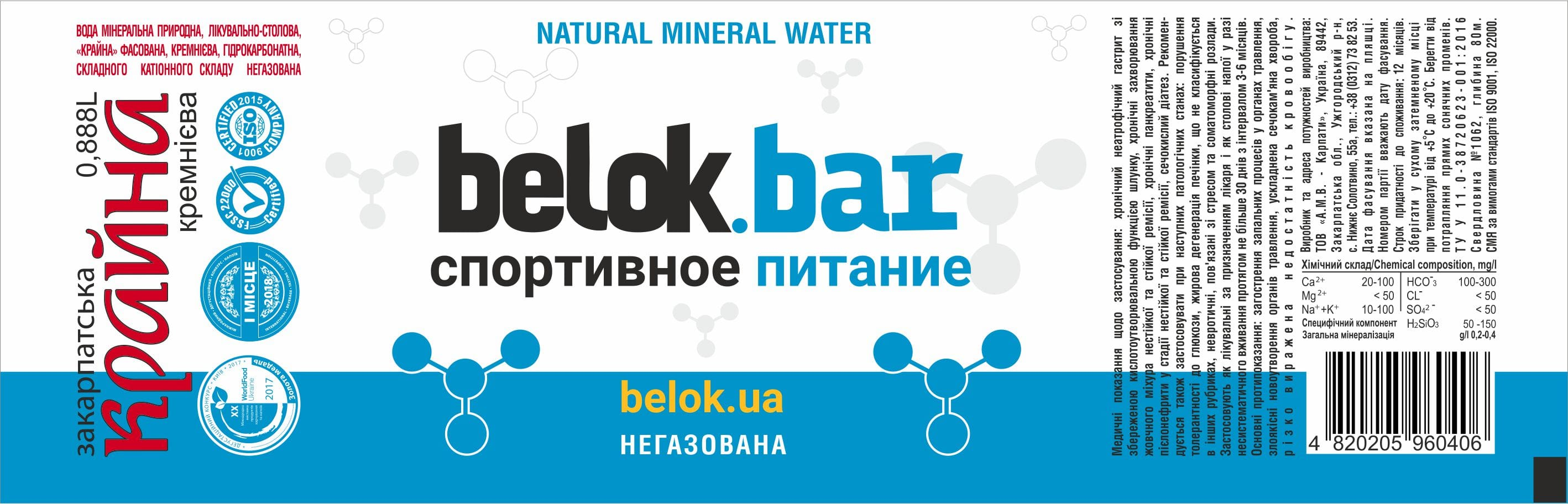Belok Bar Private Label Wild Fitness Water