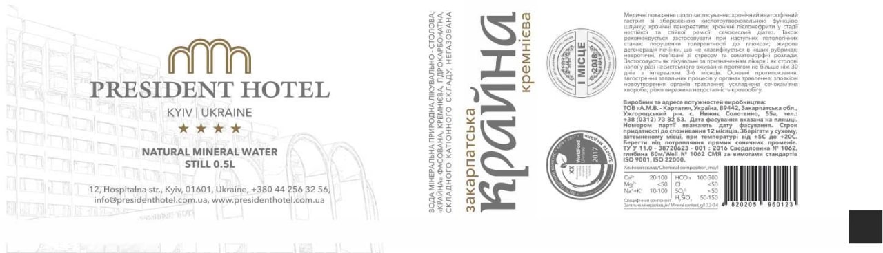 President Private Label Natural Mineral Water